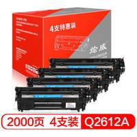 绘威 Q2612A 12A 大容量硒鼓 4支装