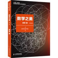 《数学之美 第二版》吴军博士力作