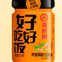 海底捞 下饭酱  燕麦青椒佐餐酱210g   火锅蘸料调味酱  拌饭拌面酱辣椒酱一料多用调味品