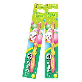 DARLIE 黑人 可爱宝贝兔儿童软毛牙刷2支(4岁及以上) 软毛牙刷 呵护牙齿 防止蛀牙(颜色随机发货)