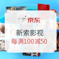 促销活动:京东 新索影视 夏不为利 影碟促销专场