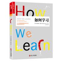 《如何学习》