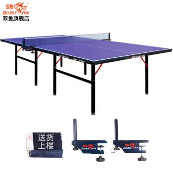 DoubleFish 雙魚 JD500 乒乓球桌 贈網架