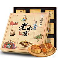 历史低价:北京稻香村 老北京 月饼礼盒 655g *2件