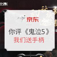 促销活动、 评论有奖:京东 北通 初秋换新季 游戏手柄促销