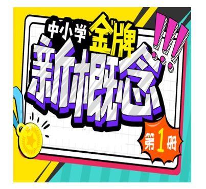沪江网校 中小学金牌新概念英语一册【升级版】