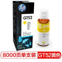 惠普(HP)M0H56AA HP GT52黄色原装墨水瓶 (GT51 52适用于HP GT 5810 5820 310 318 319 410 418 419)