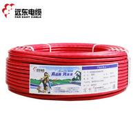 远东电缆(FAR EAST CABLE)电线电缆 ZC-BV4平方家装空调热水器用铜芯阻燃电线单芯单股硬线 50米 红色火线