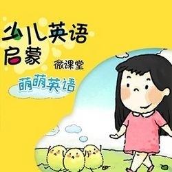 沪江网校 Hitalk Kids 萌萌英语微课堂【自然拼读启蒙班】