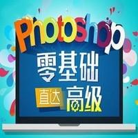 值友专享:沪江网校 Photoshop零基础直达高级全科【学霸班】