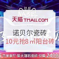 双11预售:天猫精选 诺贝尔瓷砖官方旗舰店 双11预售