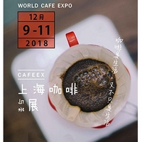 早鸟优惠:world cafe expo上海咖啡与茶展  上海站