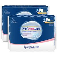 子初孕妇产褥期产妇产后月子恶露卫生巾 (XL)190*480mm 8片装*2包