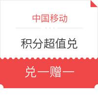 移动福利: 中国移动 积分商城 超值兑换