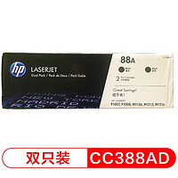 惠普(HP)CC388AD原装双支黑色硒鼓 适用hp 1106/1108/M1213/1216/1136/M202/M226/M126/M128 打印机硒鼓