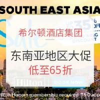 希尔顿酒店东南亚冬季大促!低至251元含春节/小长假