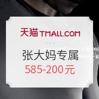 促销活动:天猫精选 skins旗舰店
