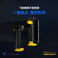 新品发售:FlyDiGi 飞智 蜂刺 手游实体按键