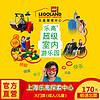 LEGO 樂高 上海樂高探索中心 大門票