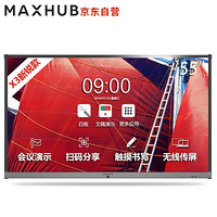 MAXHUB X3新锐版 EC55CA 智能会议平板 55英寸