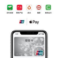 移动端、羊毛党:Apple Pay X 京东到家/猫眼/多点/网易严选/曹操出行