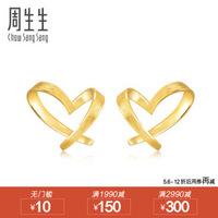 周生生 CHOW SANG SANG 黄金耳钉足金心形耳环送礼 68738E 1.5克