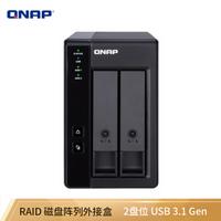 威联通(QNAP)TR-002 两盘位 USB 3.0 RAID 磁盘阵列外接硬盘盒 Type-C 传输接口 (非nas网络存储)