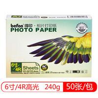 得印(befon)4R 高光面照片纸 RC防水速干 240g 喷墨打印机照片相纸 50张/包 彩色打印相片纸