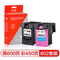 绘威HW-802大容量黑彩墨盒套装(适用惠普HP Deskjet 802s 1000 1010 1011 1050 1510 1511 2000 2050打印机