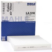 马勒(MAHLE)空调滤清器LA516(皇冠/凯美瑞/卡罗拉/雷凌/锐志/RAV4/汉兰达/雷克萨斯/腾翼C30)