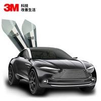 3M 朗嘉系列 汽车贴膜 全车膜