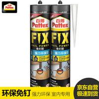 汉高百得(Pattex)PL50 免钉胶 水基环保型 免钉胶水 多用途强力液体钉 室内型 白色 290ml 2支装