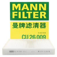 曼牌(MANNFILTER)空调滤清器/空调滤芯CU26009(奥迪A3/高尔夫7/嘉旅/迈腾/凌渡/明锐/途观L/柯迪亚克/速派)