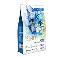 朗诺(RANOVA)冻干鸡肉300g 宠物冻干食品零食 猫冻干零食猫粮天然0添加