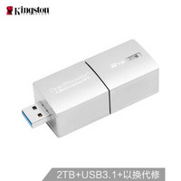 Kingston 金士頓 DTUGT 2TB U盤 USB3.1