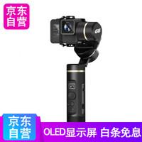 FeiyuTech 飞宇G6防抖防水三轴手持稳定器 适配gopro6运动摄影相机配件云台