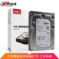 大华(dahua)希捷SEAGATE监控硬盘8TB 7200转256M SATA3监控级8tb硬盘(ST8000VX0002)三年换新