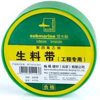 Submarine 潜水艇 A1930 工程专用生料带