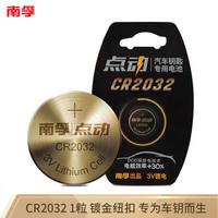 南孚(NANFU)点动CR2032金纽扣电池 1粒装 适用于汽车钥匙/手表电池/电脑主板电池/遥控器等