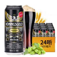 中粮德国进口啤酒 领鹰 (KONINGSGOLD)黑啤酒 500ml*24听 整箱装