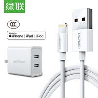 绿联 MFi认证 苹果数据线白色1米+双口折叠苹果充电器头套装 适用iphoneXs Max/XR/X/8/7/6s/ipad