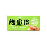 三纯 烤奶皮原味办公室年货零食小吃休闲食品特产54g/盒