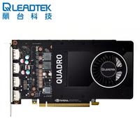 丽台(LEADTEK)NVIDIA Quadro P2000 5GB GDDR5/160bit/140GBps/CUDA核心1024建模渲染绘图专业显卡