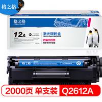 格之格 Q2612A硒鼓 NT-PNH2612 适用惠普1010 1012 1015 1018 1020 1022 3015 3020佳能2900 3000打印机