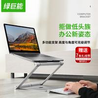 绿巨能(llano)笔记本支架 笔记本散热器 升降桌无级调节 铝合金笔记本可折叠电脑支架 置物架 显示器支架 Z1