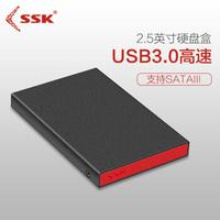 飚王(SSK)V350 2.5英寸高速USB3.0移动硬盘盒 SATA串口 SSD固态硬盘笔记本硬盘外置盒 金属铁灰