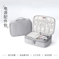 BUBM 数据线收纳包移动电源盒子多功能充电线旅行便携数码配件整理袋 双层DPSS-MYB