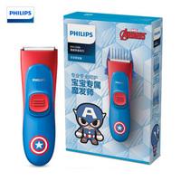 PHILIPS 飞利浦 MVL1098/15 婴儿理发器 美国队长系列 +凑单品