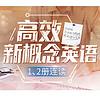 滬江網校 高效新概念英語1、2冊連讀【特惠班】
