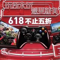 促销活动:京东 北通系列手柄 转换器 预售开始